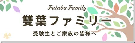 FutabaFamily 雙葉ファミリー