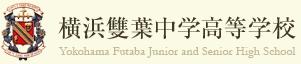 横浜雙葉中学高等学校