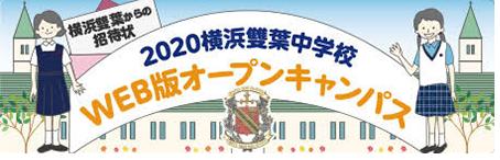 横浜雙葉学園 WEBオープンキャンパス